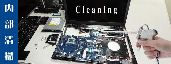 PC内部清掃